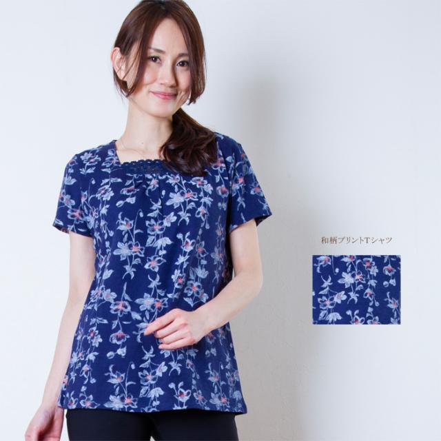 レディース 和柄プリントTシャツ(中国製)