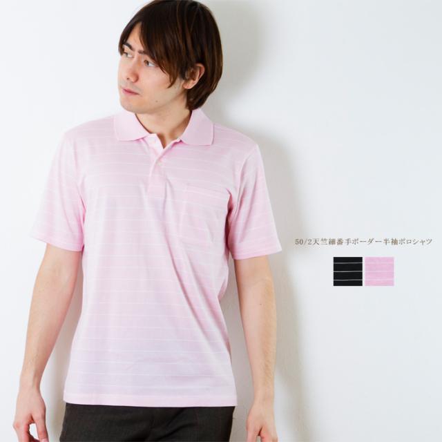 メンズ 50/2天竺 細番手ボーダー半袖ポロシャツ(中国製)