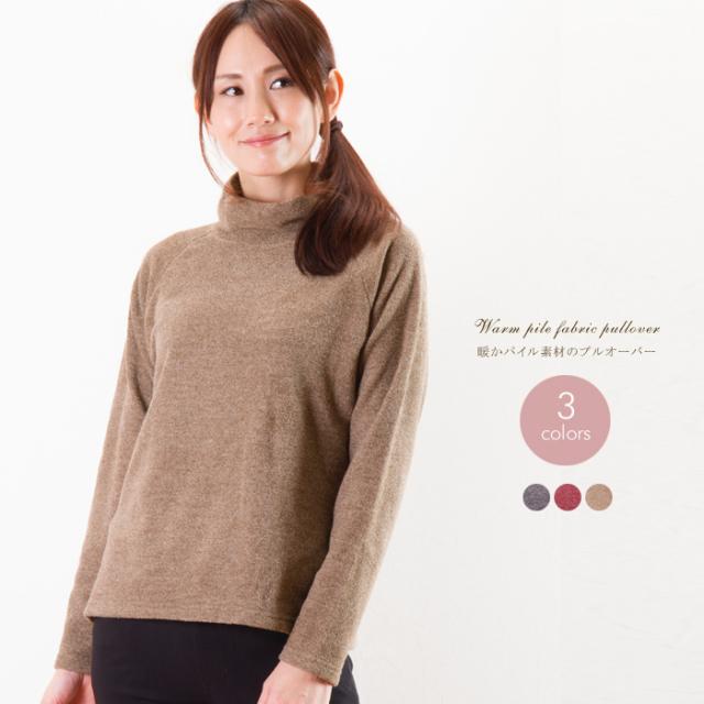 暖かパイル素材のラグラン袖プルオーバー