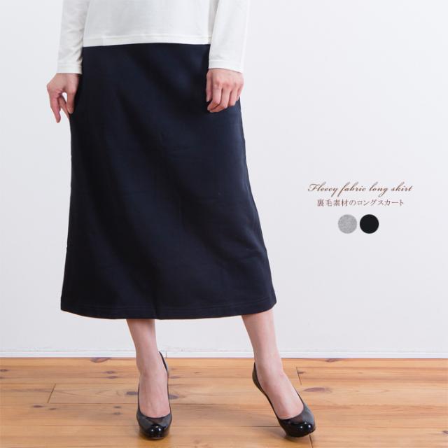 レディース 裏毛素材のロングスカート【日本製】