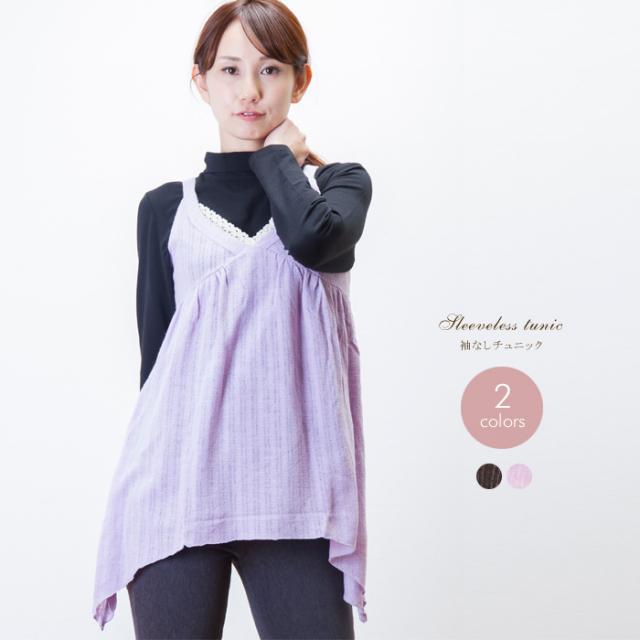 レディース 袖なしチュニック【日本製】