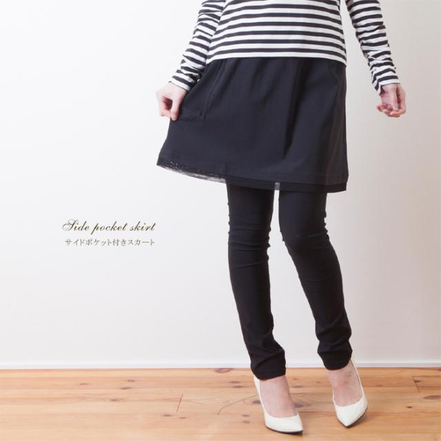 レディース サイドポケット付きスカート【日本製】