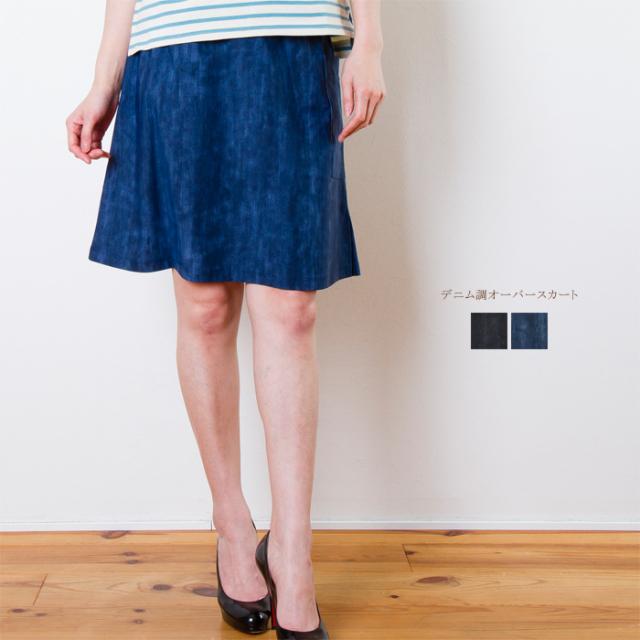 レディース デニム調オーバースカート【日本製】(ブルー・Mサイズ)