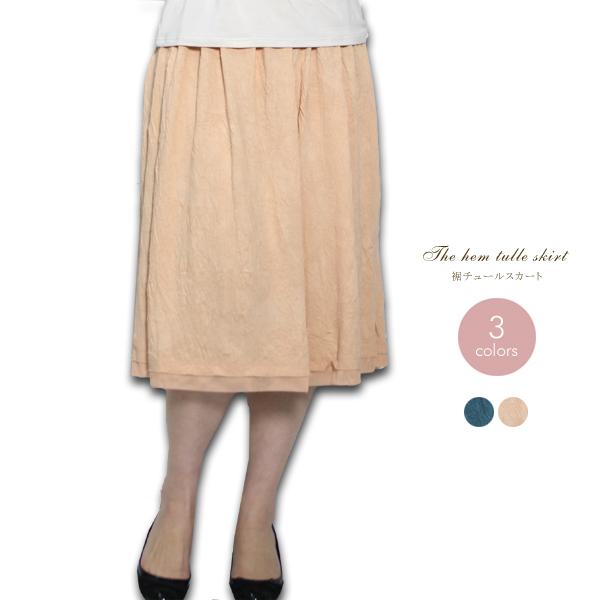 レディース T/Cキャッチワッシャー 裾チュールスカート