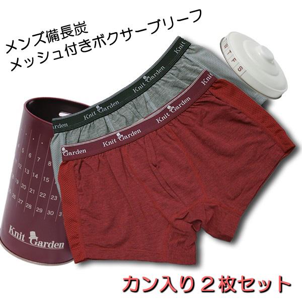 メンズ 備長炭 メッシュ付きボクサーブリーフ カン入り2枚セット【日本製】