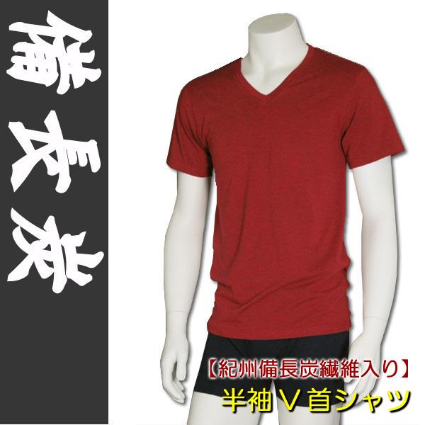 メンズ 備長炭 半袖肌着V首シャツ【日本製】