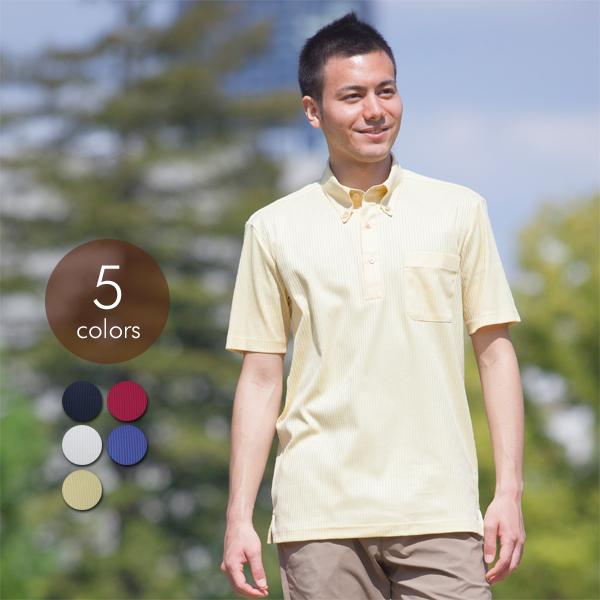 日本製 メンズ針抜きスムース 半袖シャツ