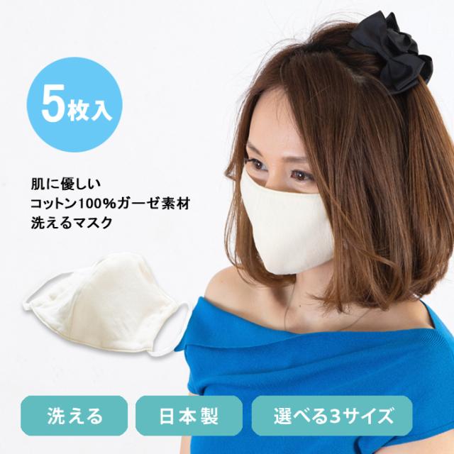 マスク 5枚入 繰り返し洗える 綿100%ガーゼ素材4枚重ね