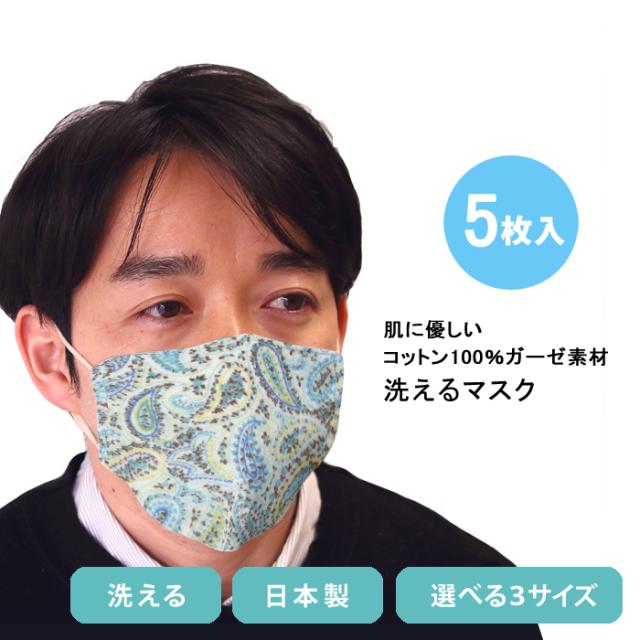 マスク 5枚入り 繰り返し洗える 綿100%ガーゼ素材4枚重ね 日本製 洗える 柄物