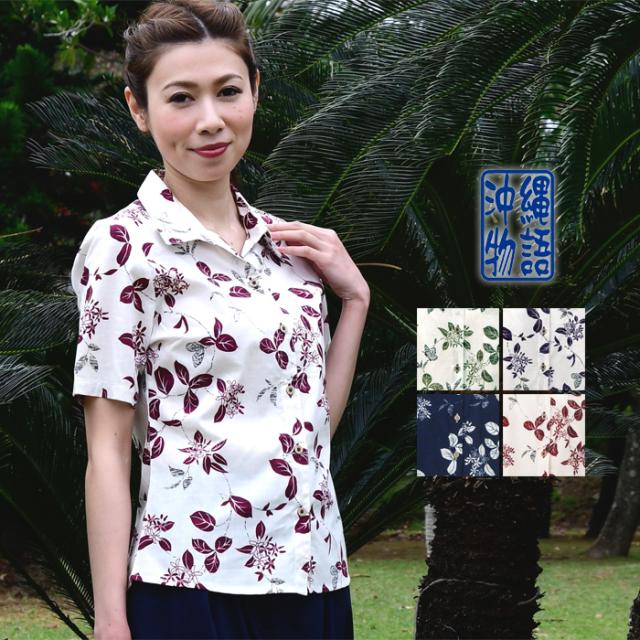 かりゆしウェア 沖縄アロハシャツ レディース オオダマゴラ柄 スキッパー