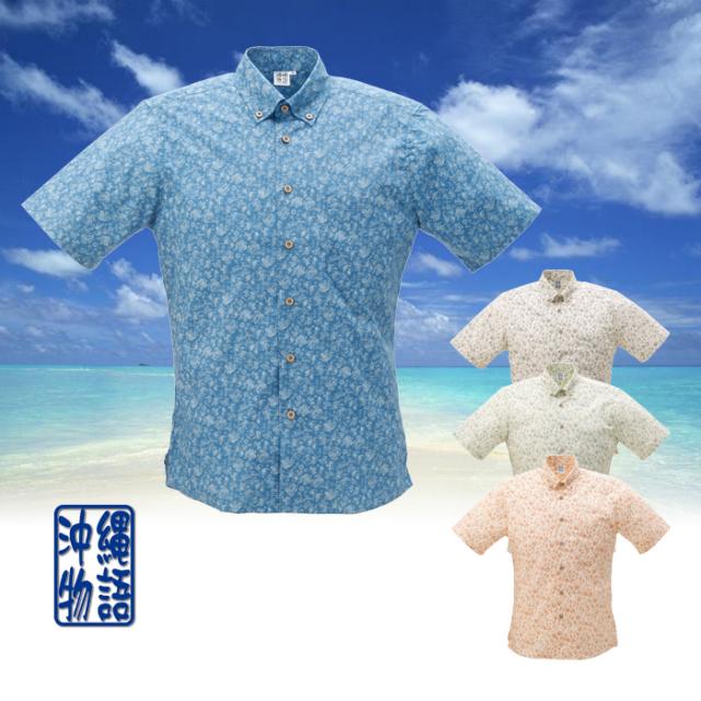 かりゆしウェア 沖縄産アロハシャツ メンズ 小柄マリンモチーフ ボタンダウン