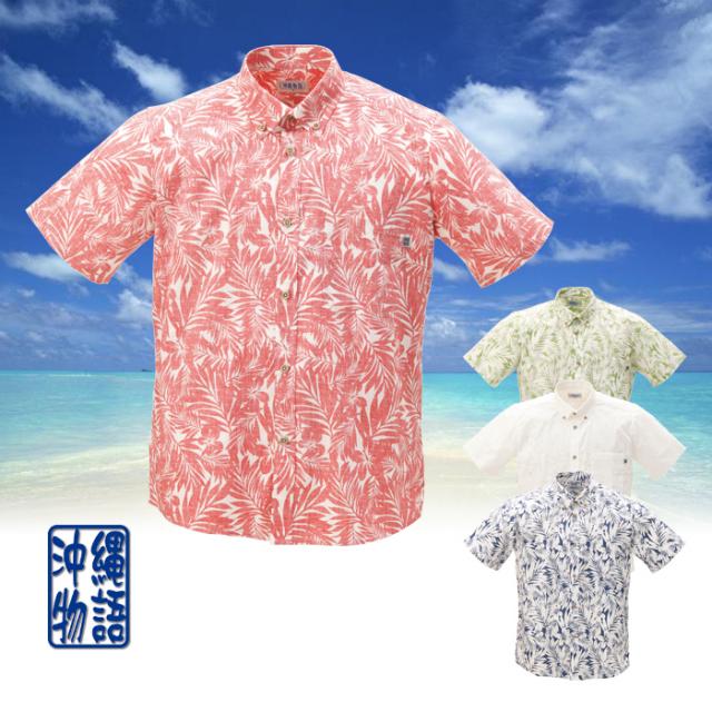 かりゆしウェア 沖縄産アロハシャツ メンズ リーフ柄 ボタンダウン