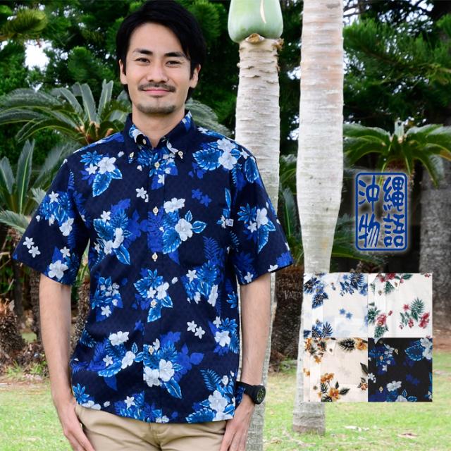 かりゆしウェア 沖縄アロハシャツ メンズ ハイビ総柄 ボタンダウン