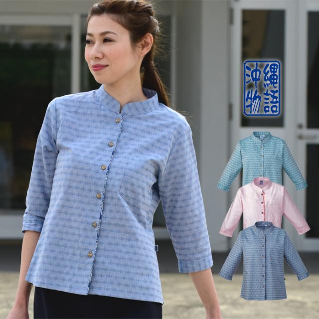 かりゆしウェア 沖縄アロハシャツ レディース 七宝紋様柄 マオカラー 七分袖