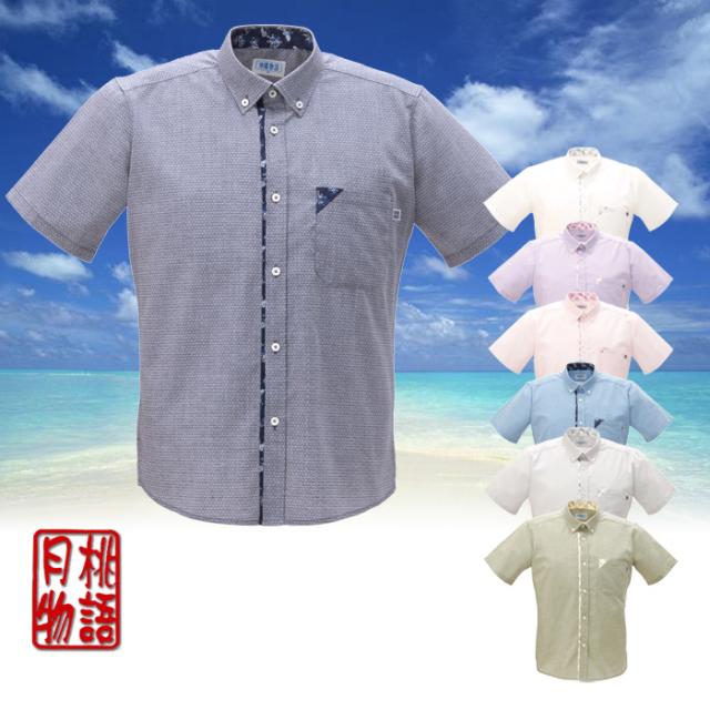 かりゆしウェア 沖縄産アロハシャツ メンズ 亀甲紋様柄 ボタンダウン