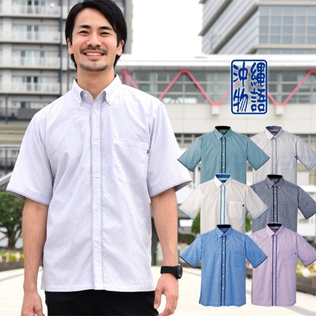 かりゆしウェア 沖縄アロハシャツ メンズ 四菱紋様柄 ボタンダウン