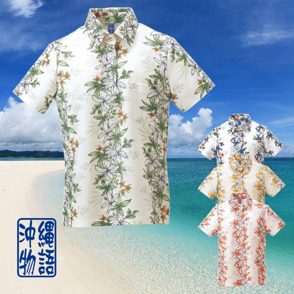 かりゆしウェア ポロシャツ レディース 沖縄物語 トックリキワタ柄 台衿