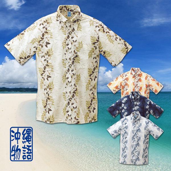 かりゆしウェア ポロシャツ メンズ 沖縄物語 ハイビストライプ柄 全開シャツボタンダウン