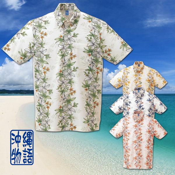 かりゆしウェア ポロシャツ メンズ 沖縄物語 トックリキワタ柄 ボタンダウン