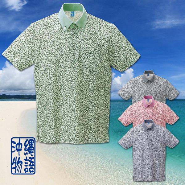 かりゆしウェア ポロシャツ メンズ 沖縄物語 小花総柄 ボタンダウン・クレリック
