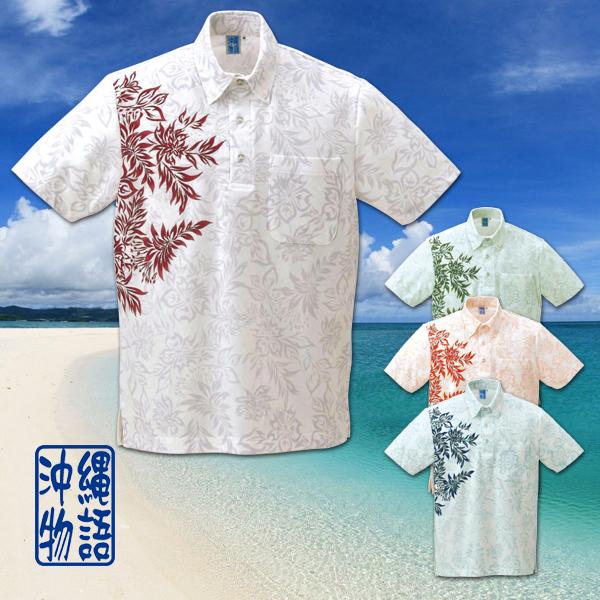 かりゆしウェア ポロシャツ メンズ 沖縄物語 デイゴトライバル柄 ボタンダウン