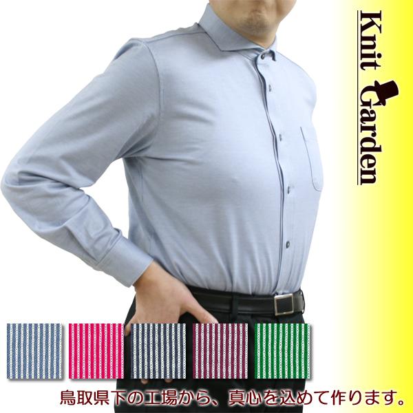 【鳥取発!こだわりのコットン100%オーダーシャツ】メンズ長袖コードレーンホリゾンタル衿ニットYシャツ【