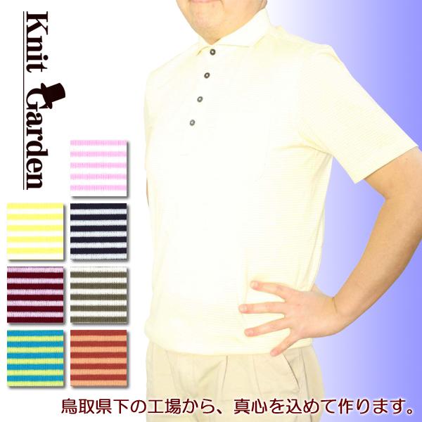 【鳥取発!こだわりのコットン100%オーダーシャツ】メンズ半袖天竺ボーダーホリゾンタル衿ニットシャツ【受