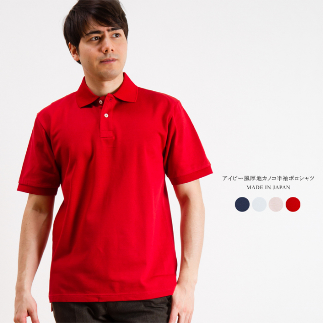 メンズ アイビー風 厚地カノコ 半袖ポロシャツ