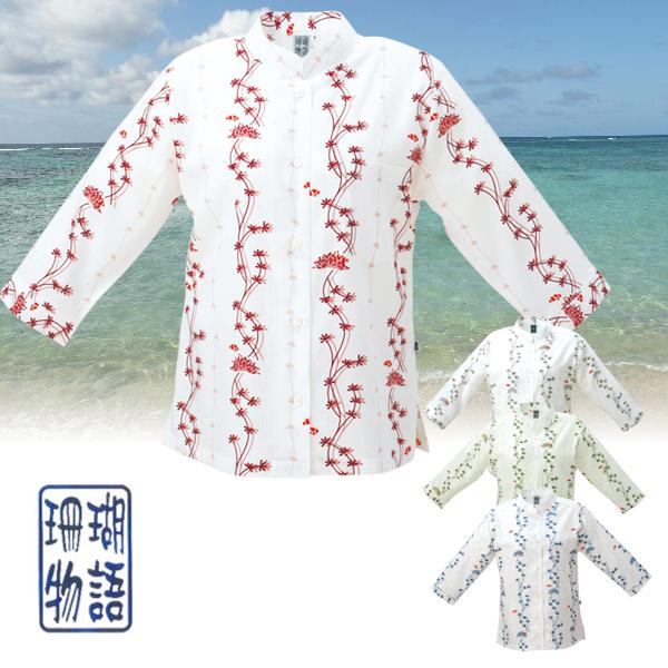 かりゆしウェア【珊瑚物語】レディース クマノミ柄 マオカラー(七分袖)