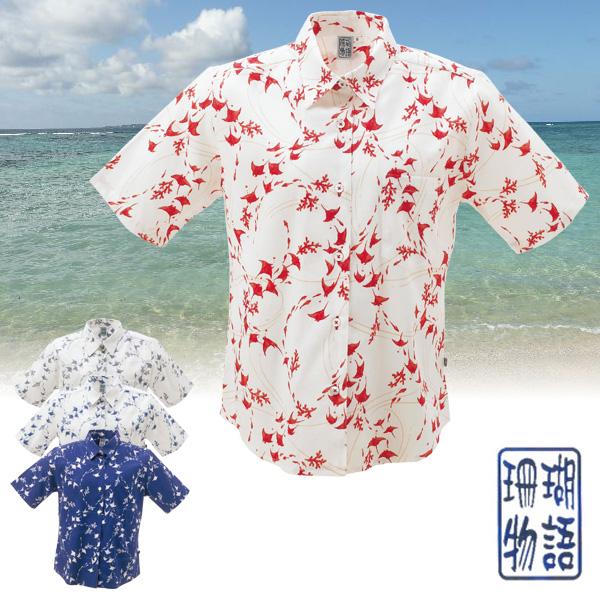 かりゆしウェア【珊瑚物語】レディース イトマキエイ柄 シャツカラー