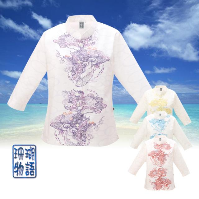 かりゆしウェア 沖縄産アロハシャツ レディース 珊瑚礁柄 マオカラー 七分袖
