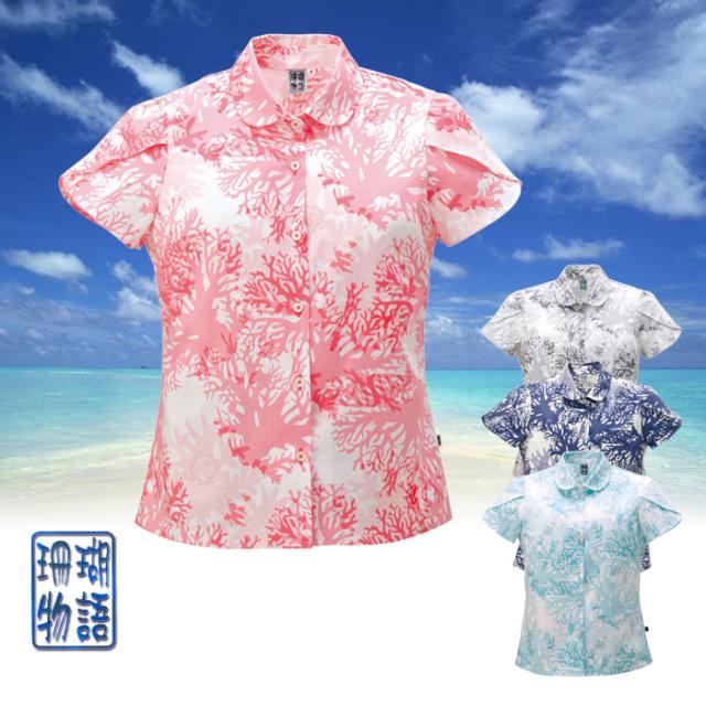 かりゆしウェア 沖縄産アロハシャツ レディース 珊瑚クマノミ柄 チューリップ