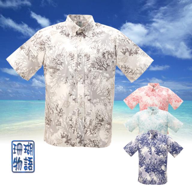 かりゆしウェア 沖縄産アロハシャツ メンズ 珊瑚クマノミ柄 ボタンダウン