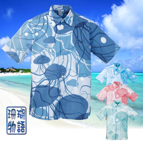 かりゆしウェア 沖縄アロハシャツ メンズ クラゲ柄 ボタンダウン