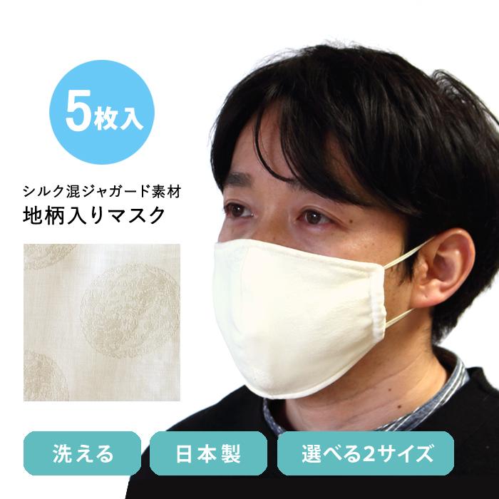 マスク 5枚入 繰り返し洗える シルク混ジャガード素材