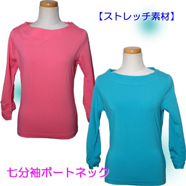 【鮮やかなカラーで元気よく♪安心の日本製】ストレッチ素材七分袖ボートネック