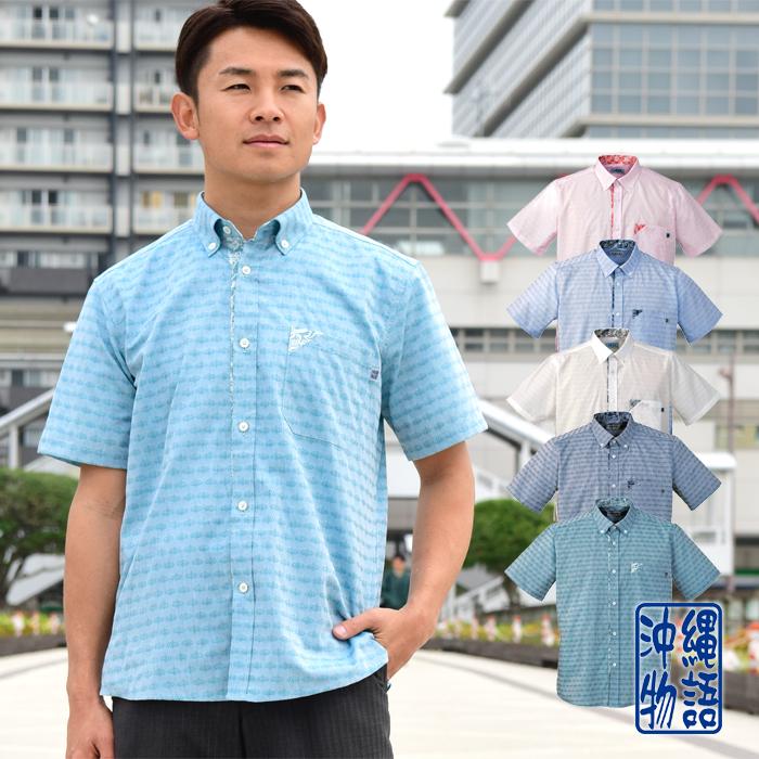 かりゆしウェア 沖縄アロハシャツ メンズ 七宝紋様柄 ボタンダウン