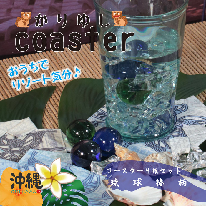 かりゆし コースター 4枚セット 琉球椿柄