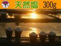 天然塩300g