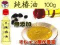 椿油100g