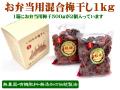 お弁当用混合梅干し1kg(500g入り×2袋)