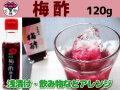 梅酢120g