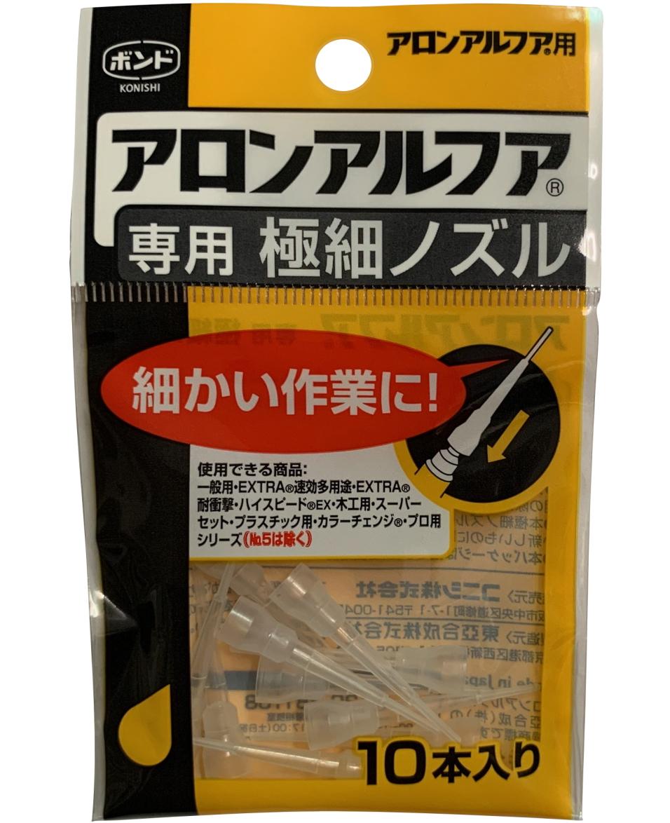 コニシ ボンドアロンアルフア 専用極細ノズル 小箱10個入り