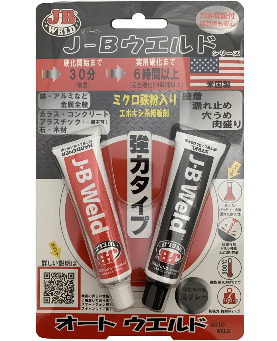 J-B オートウエルド