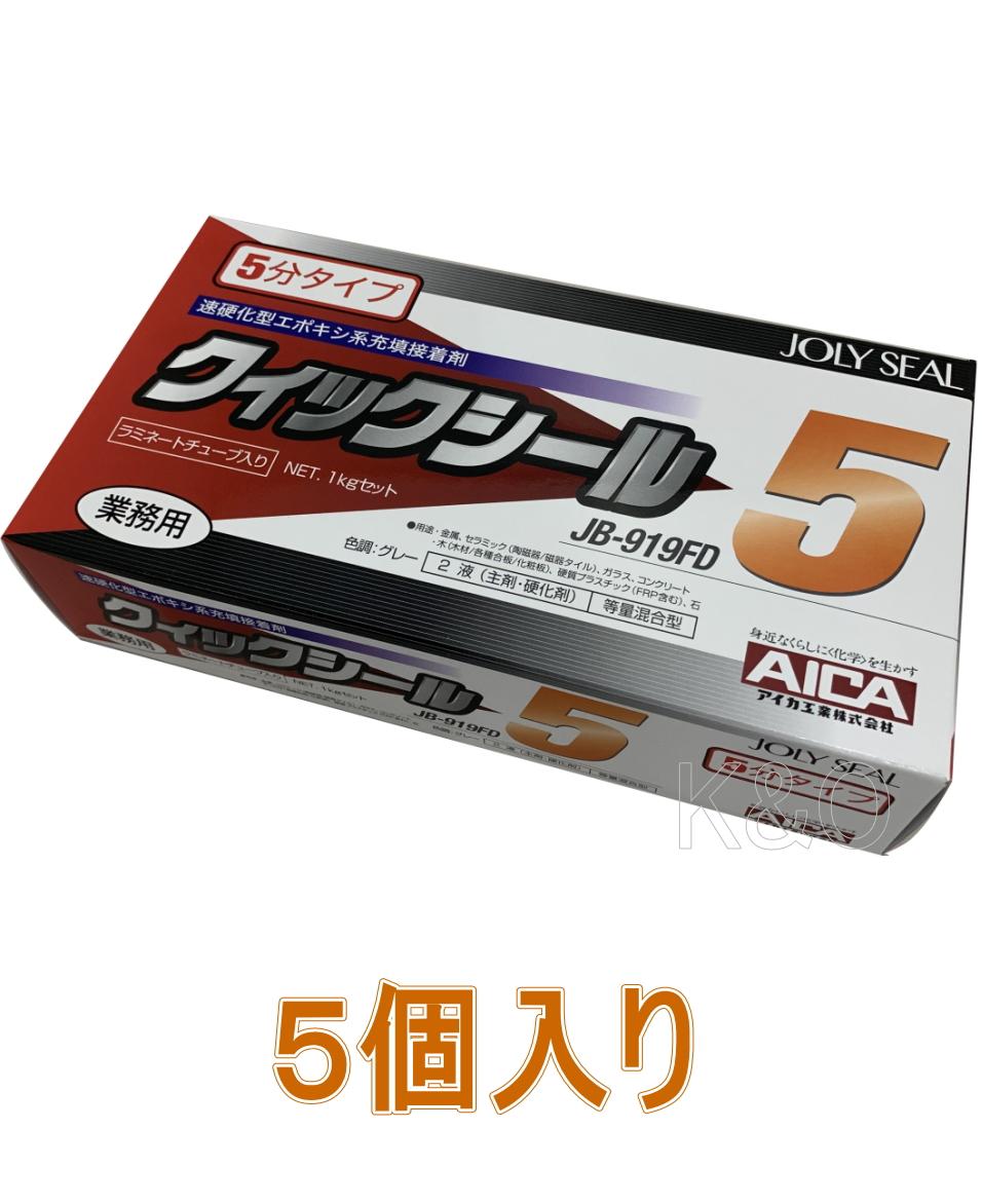 アイカ工業 クイックシール5 1kg(JB-919FD5)ケース5個入り (お取り寄せ品)