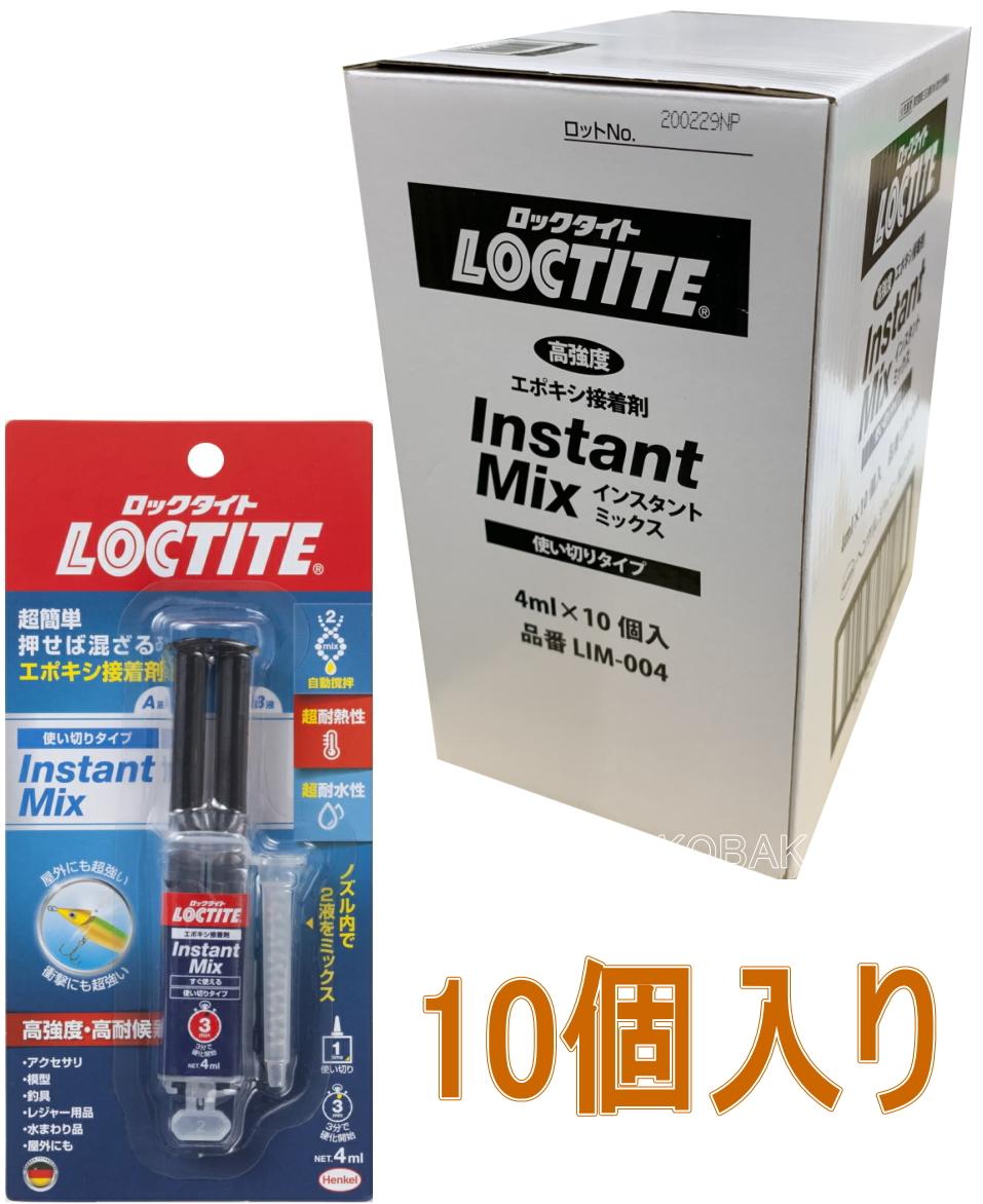 ヘンケルジャパン(ロックタイト LOCTITE)インスタントミックス 4ml 小箱10個入り