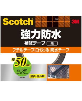 3M 強力防水補修テープ 黒(BBT-50) 50×5m ケース10巻入り(お取り寄せ品)