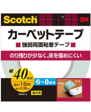 3M カーペット固定用両面テープ 6〜8畳用 (CP40-15) 40×15m