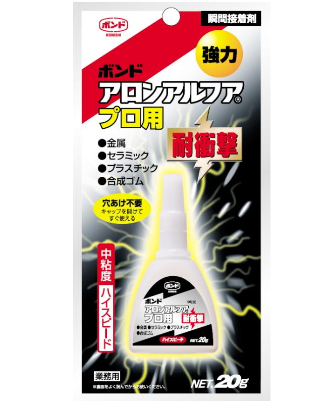 コニシアロンアルファプロ用耐衝撃20g