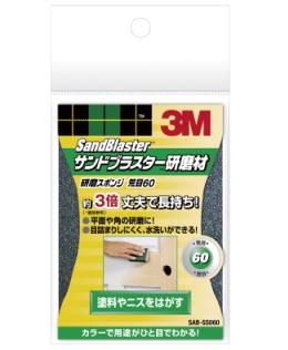 3M サンドブラスター 研磨スポンジ 荒目60 (SAB-SS060) 小箱10個入(お取り寄せ品)